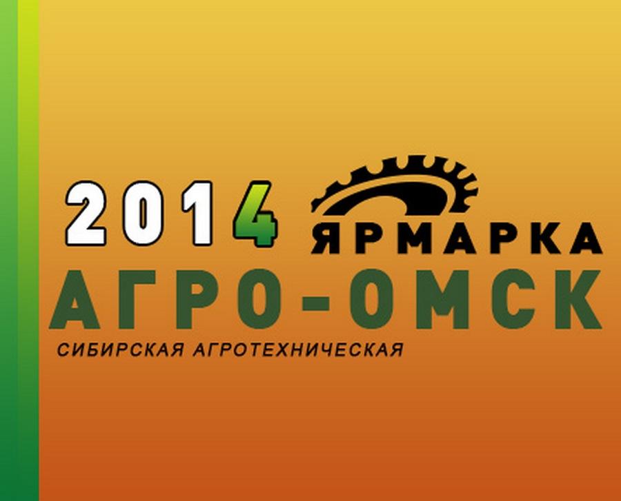 Агро Омск 2014