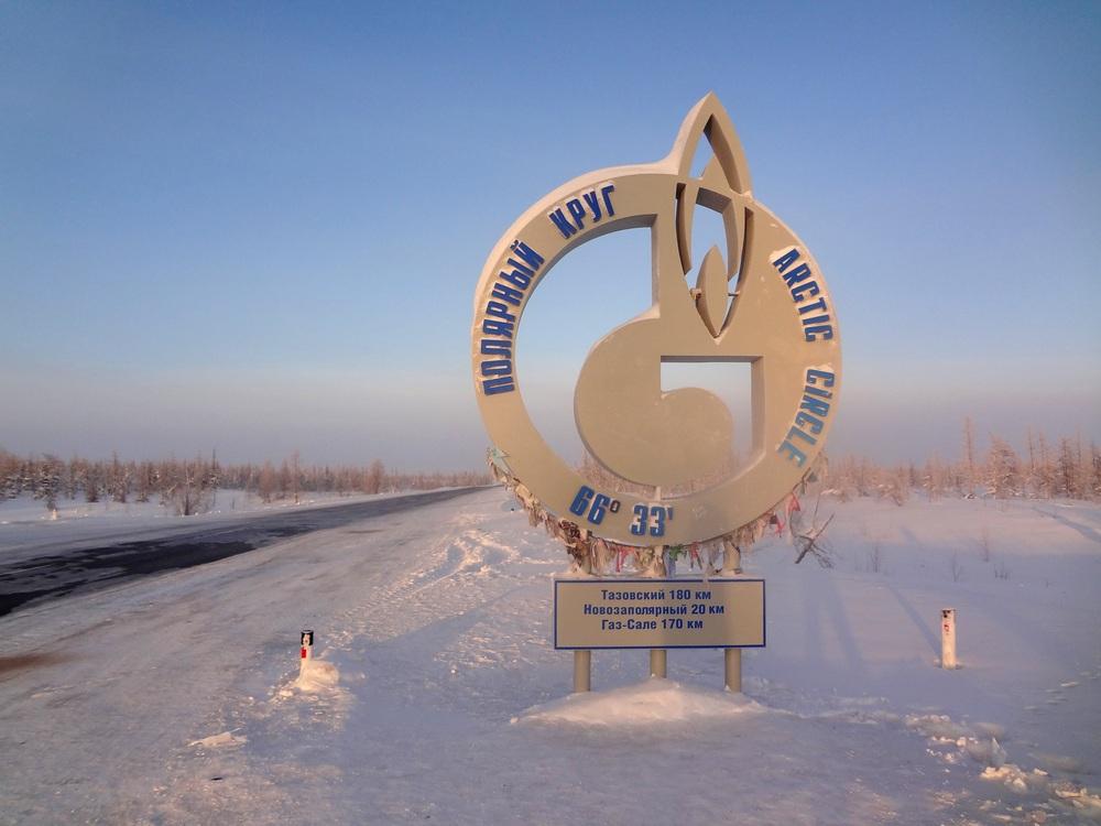Полярный круг - до Тазовского района 130 км
