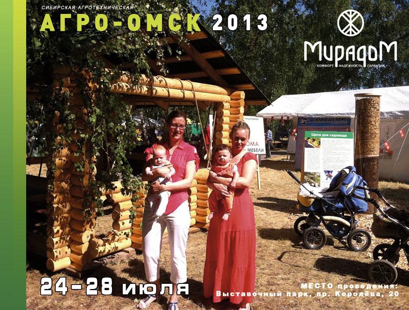 Агро-Омск 2013