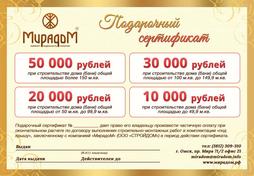 СКИДКИ ВСЕМ на строительство дома (бани) до 50 000 руб