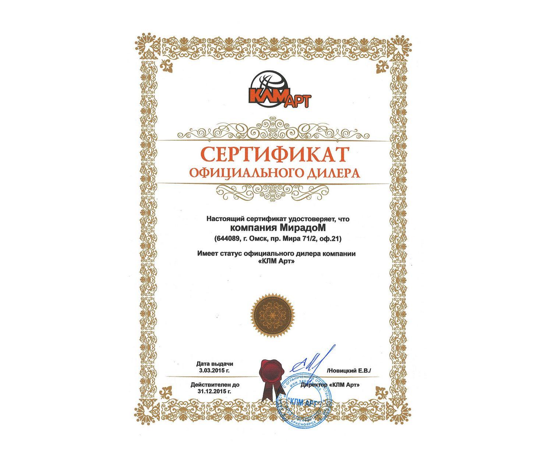 Сертификат официального дилера КЛМ-Арт
