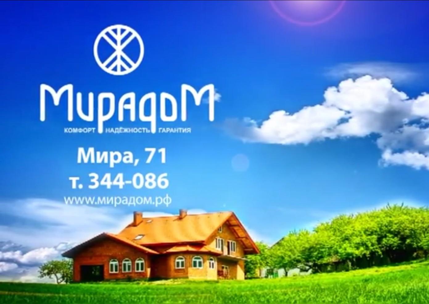 МирадоМ - дома под ключ