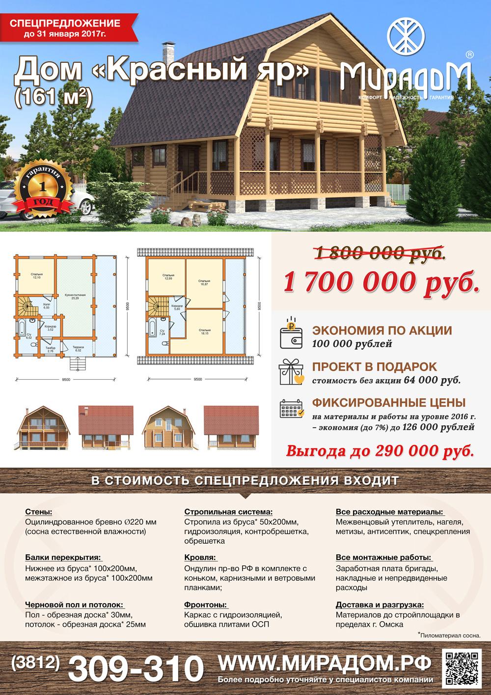 Спецпредложение дома Красный яр
