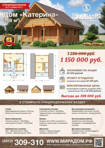 Спецпредложение дома из оцилиндрованного бревна