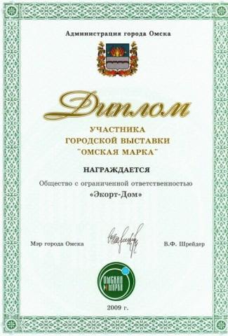 ekort-dom_omskaya_marka_2009