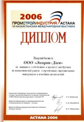 ekort-dom_pia_2006