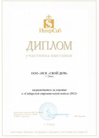 intersib_isk_ssn-2012