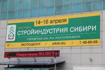 Фотоотчет с выставки «Стройиндустрия Сибири 2016»