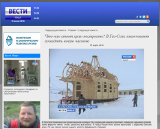 МирадоМ - Вести Ямал