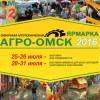Агро Омск 2016